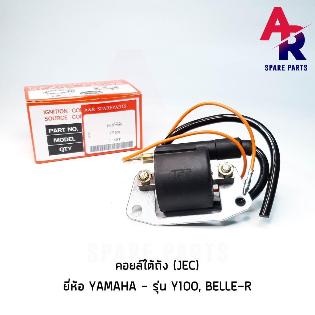 คอยล์ใต้ถัง คอยล์จุดระเบิด YAMAHA - Y100, BELLE R (JEC) Ignition coil