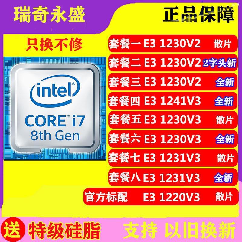 ♦▧E3 1230V2 1240V2 1230V3 1231V3 1241V3 1220V3 CPU รุ่นทางการ
