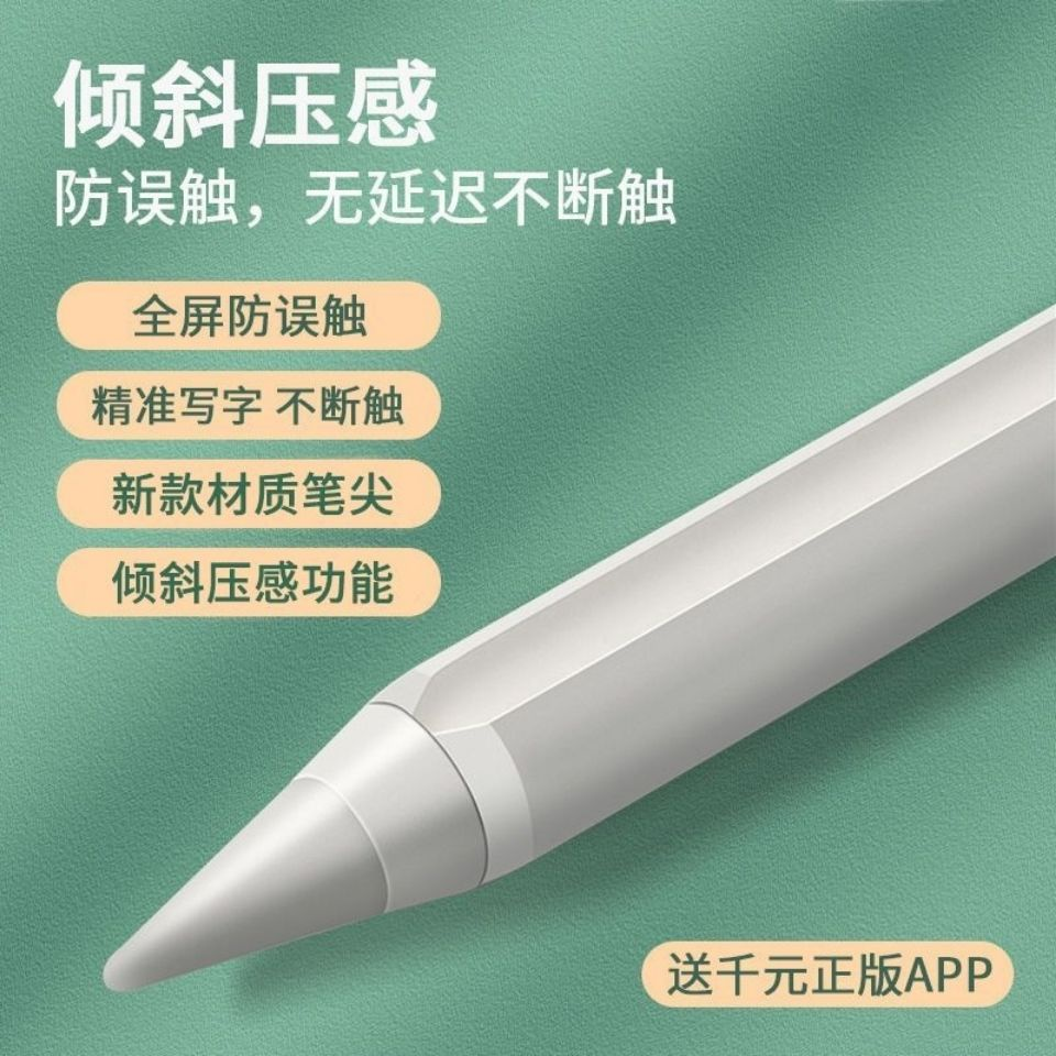 ✟♧Apple pencil Capacitor pen fine tip ipad touch screen pen painting Apple mobile phone tablet Android handwriting touch