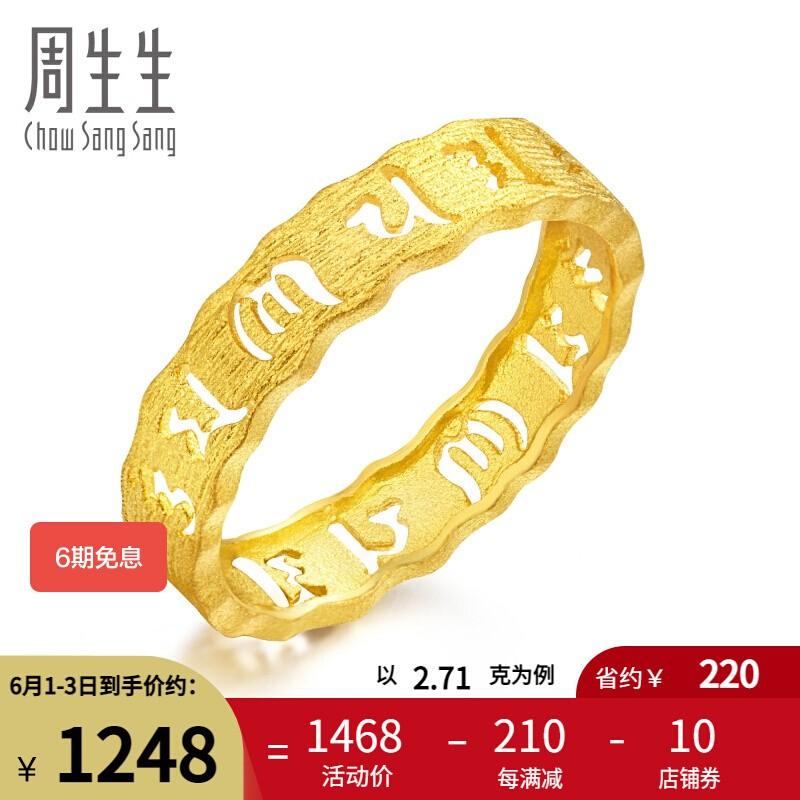 เชาซัง แหวนทองคำมนต์บิ๊กหมิง Mantra ชายและหญิง แต่งงาน83215Rการกำหนดราคา