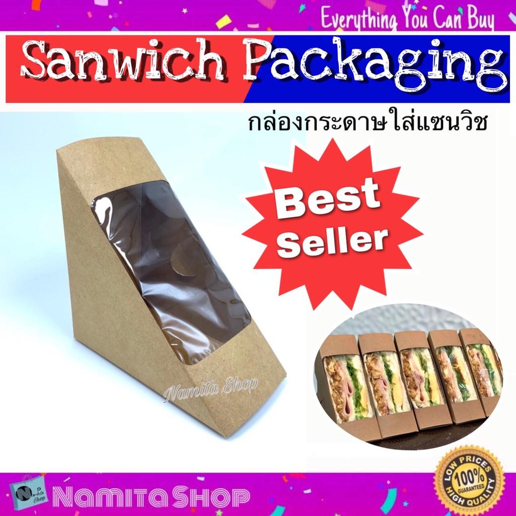 Namita Sanwich Packaging กล่องกระดาษใส่แซนวิช กล่องแซนวิช กระดาษห่อแซนวิช