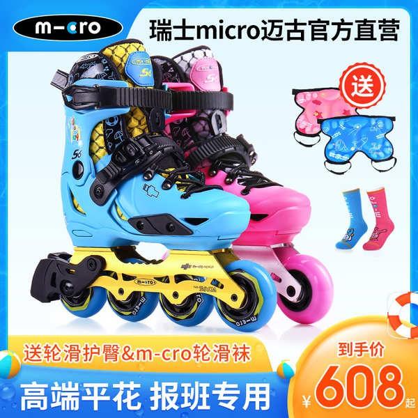 รองเท้าสเก็ต M-Cro Mai Guhu รองเท้าเลื่อนสเก็ตสเก็ตเด็กม้านั่งคอลเลกชันไมโครบิ๊กผู้ชาย Pinghua รองเท้าภัยแล้งน้ำแข็งสาว
