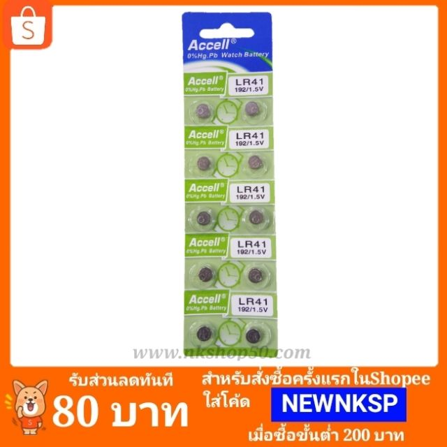 10X AG3 LR41 LR736 392 392A SR41SW CX41 SR736 SR41 Cell Button Watch แบตเตอรี่ | Shopee Thailand