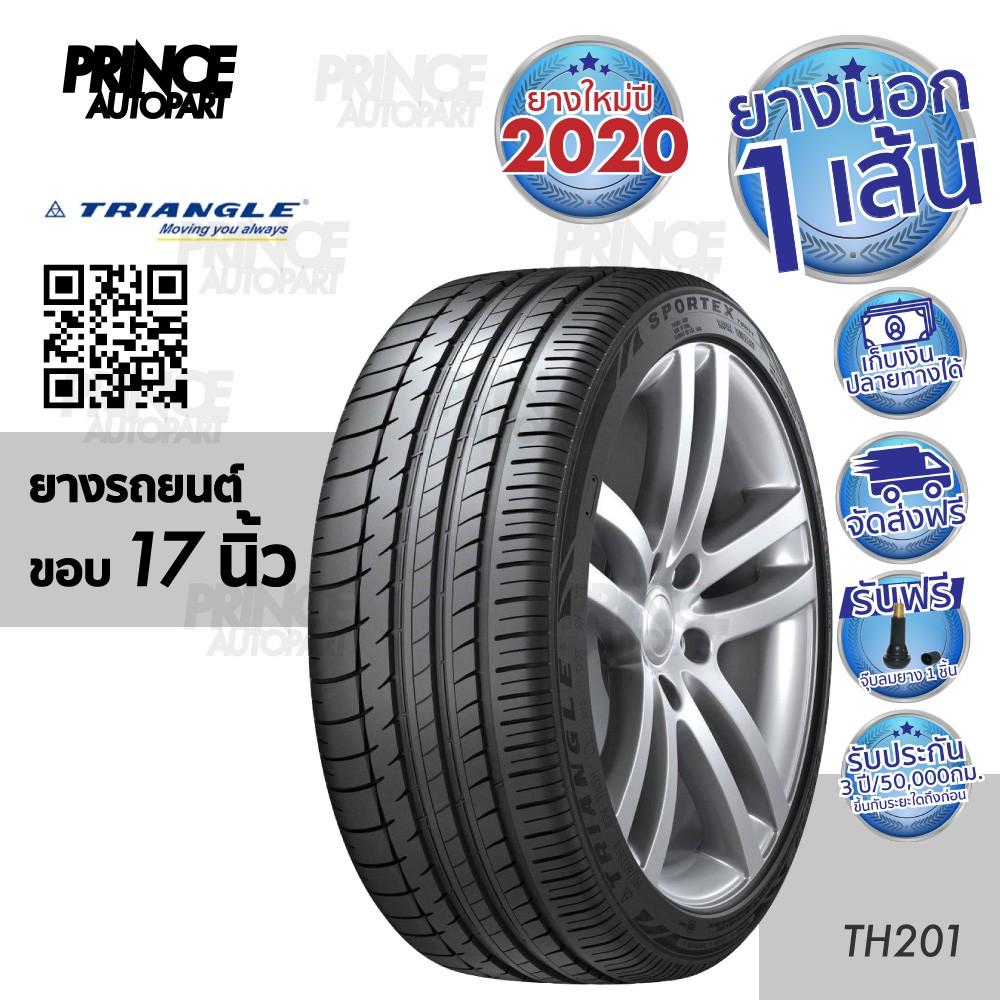 ยางรถยนต์ ขอบ 17 นิ้ว ( 1 เส้น ) 205/45R17, 215/45R17 215/50R17 215/55R17 225/50R17 225/55R17 รุ่น TH201 ยี่ห้อ Triangle