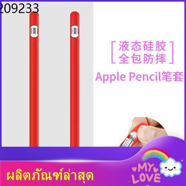 applepencil ไอแพด ปากกาทัชสกรีน ปากกาไอแพ apple pencil ✪ใช้ได้แอปเปิ้ลแอปเปิ้ล ดินสอ 1 ปลอกปากการุ่นป้องกันการสูญหายแขนป