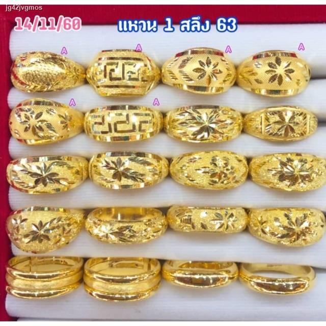 ราคาต่ำสุด☫✁☇แหวนทองแท้1สลึง ทองแท้เยาวราช96.5% ส่งตรงจากร้านทอง ขายได้จำนำได้มีใบรับประกันทุกชิ้น