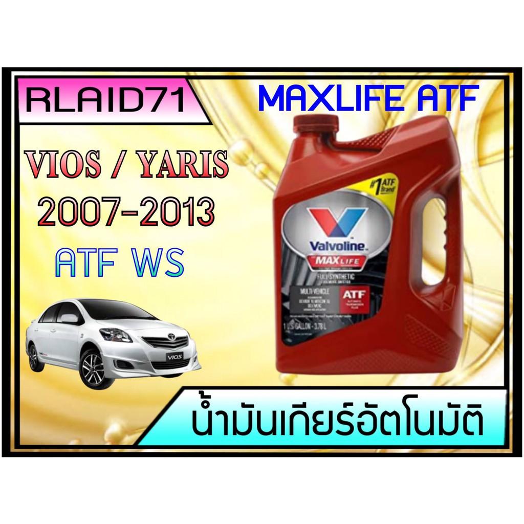 น้ำมันเกียร์ออโต้ สังเคราะห์ VALVOLINE  MAXLIFE ATF ขนาด 3.78 ลิตร (4 U.S. QT.) สำหรับ TOYOTA VIOS GEN2 ปี 2007-2012