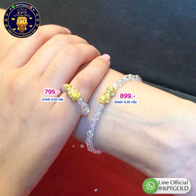 แหวน/กำไล ปี่เซียะ ทองคำแท้ 99.99% น้ำหนัก 0.2-0.25กรัม ขายคืนได้ตามราคาทองคำแท่ง KPTGOLD