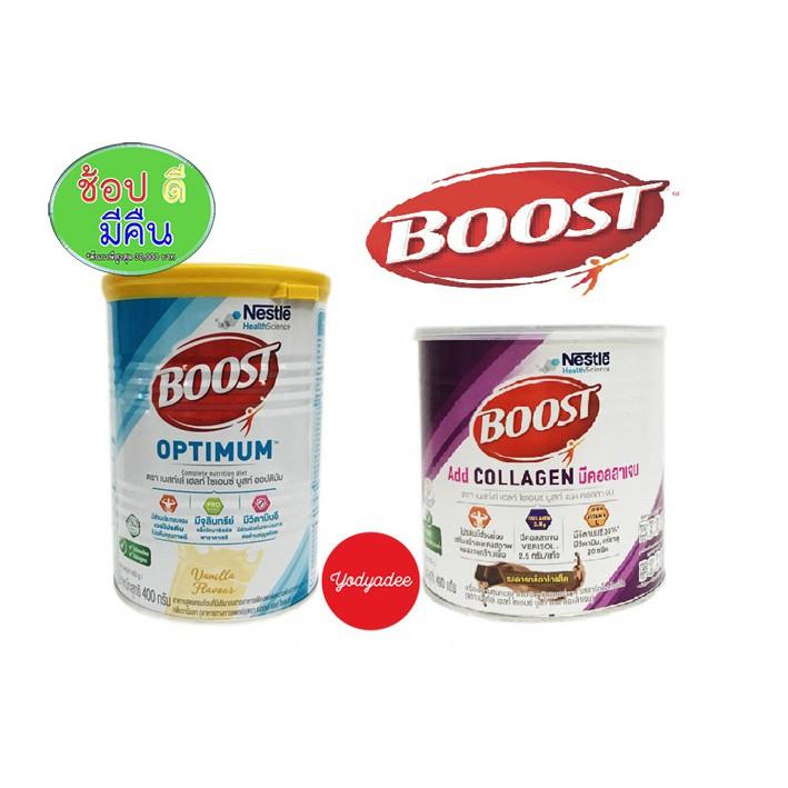 BOOST Optimum/BOOST Add Collagen บูสท์ ออปติมัม รสวนิลา 400กรัม/บูสท์ แอด คอลลาเจน รสดาร์กช็อกโกแล็ต 400 กรัม
