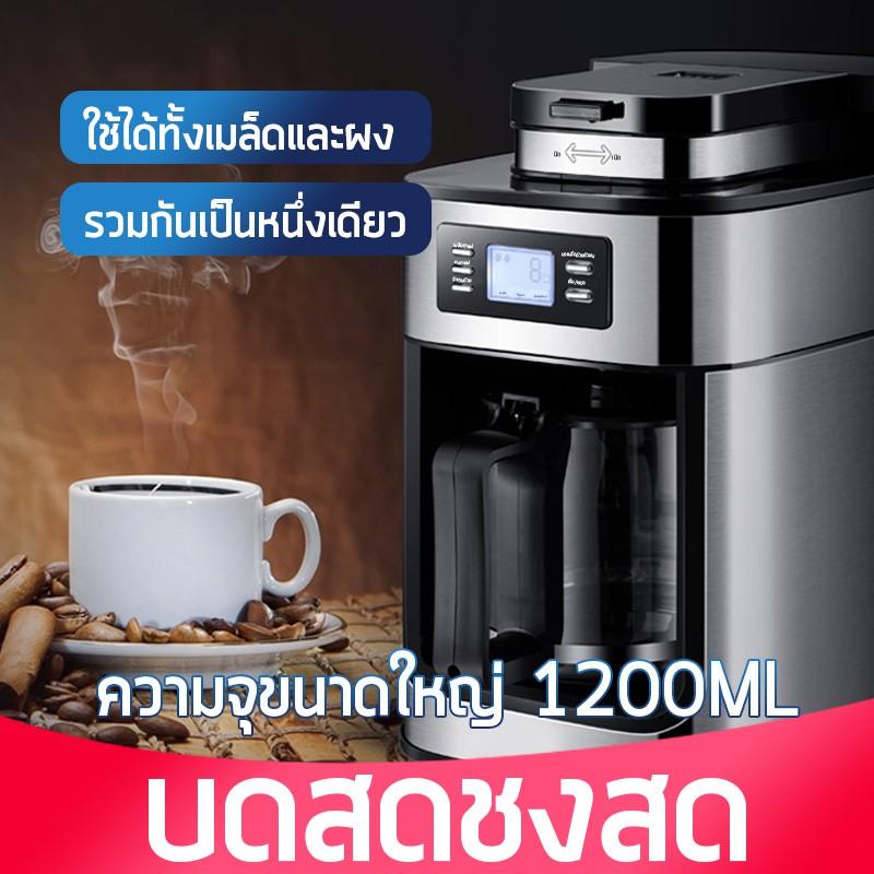 เครื่องชงกาแฟ เครื่องชงกาแฟสด เครื่องทำกาแฟ เครื่องเตรียมกาแฟ อเนกประสงค์ เครื่องชงกาแฟอัตโนมัติ กำลังไฟ 1000W