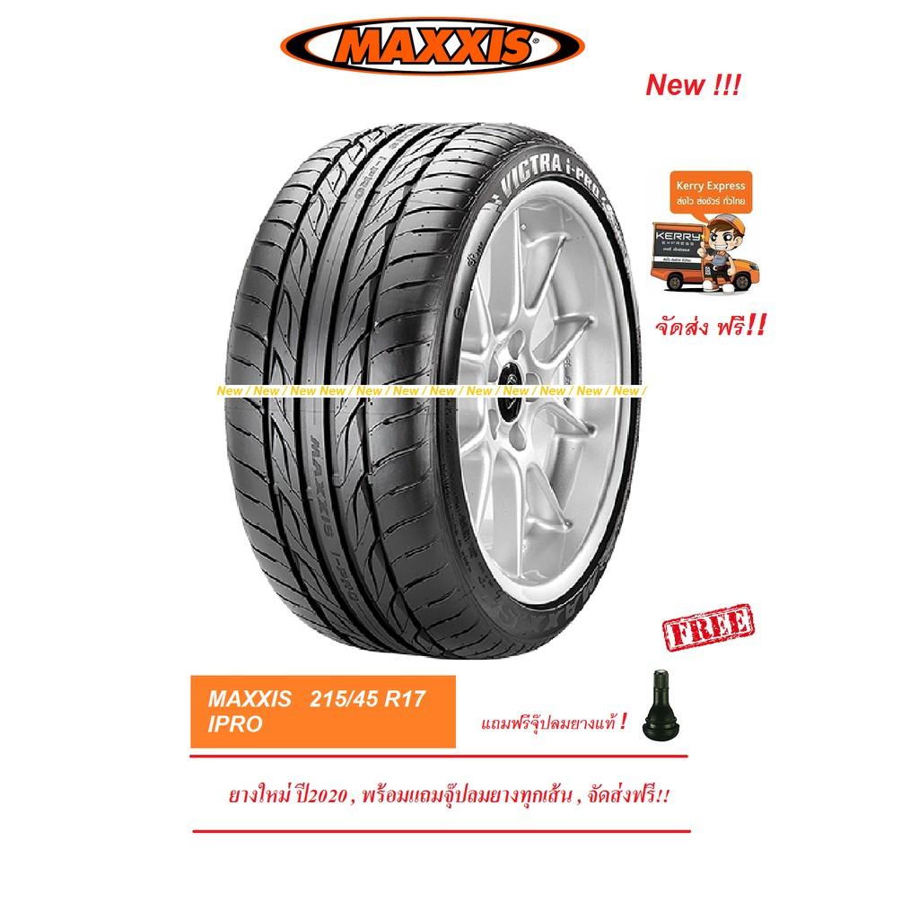 ยาง MAXXIS 215/45R17 IPRO ยางใหม่ พร้อมจุ๊ปลมยาง