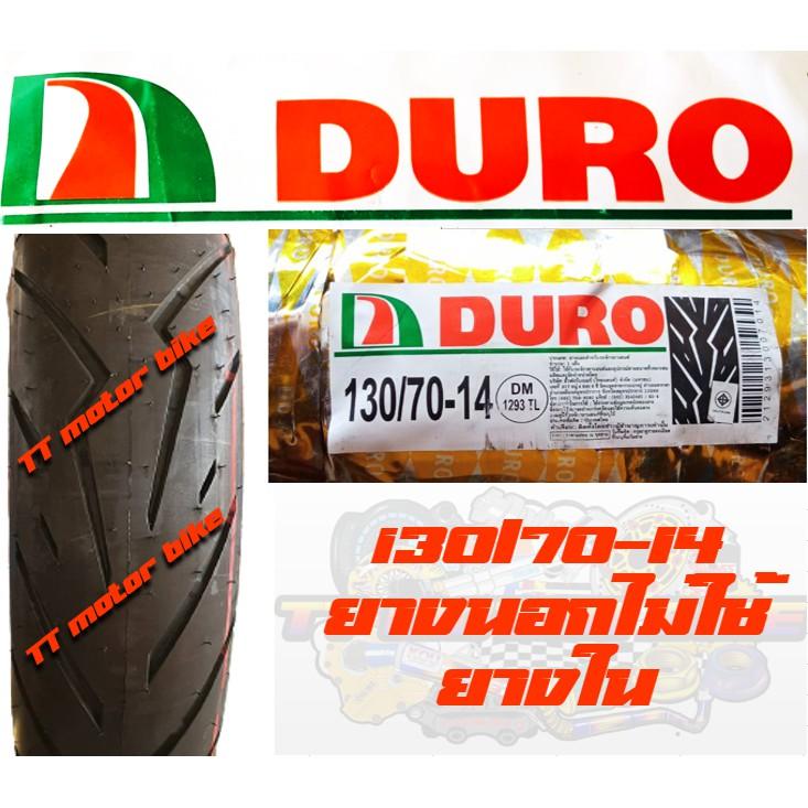 130/70-14  T/Lยางนอกไม่ใช้ยางใน ลาย DM1293 ยี่ห้อ DURO สำหรับ FORZA 300 XMAX300 AEROX 155