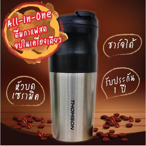 [สินค้าพร้อมส่ง] เครื่องบดเมล็ดกาแฟไฟฟ้าพกพา เลือกระดับความละเอียดได้ THOMSON Portable Electric Coffee Grinder