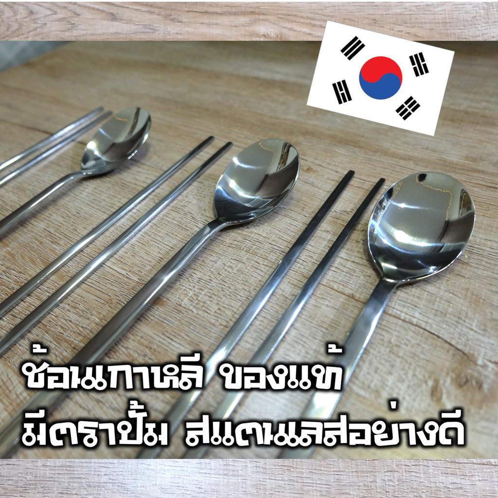 ชุดช้อนตะเกียบเกาหลี ของแท้มีตราปั้ม ซองเกาหลี