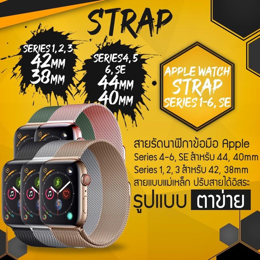 iluสาย Apple watch มีทุกขนาด ทุกSeries สายหนัง Leather Band, Silicone Band, Magnetic Band, Nylon Band C9H5