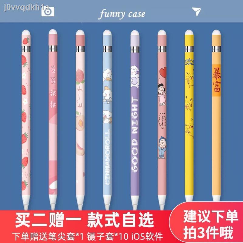 ราคาถูก▽❂☼สามารถใส่ช่องเสียบปากกาได้ | สติกเกอร์ Applepencil สไตลัสฝาครอบป้องกันปลายปากกาฟิล์มกันลื่นป้องกันรอยขีดข่วน