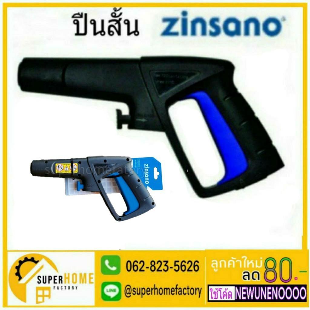 ❐♀ZINSANO ปืนสั้น 0049 34 ปืนสั้นเครื่องฉีดน้ำ ปืนเครื่องฉีดน้ำ ปืนสั้นเครื่องฉีดน้ำแรงดันสูง Zinsano ชุดปืนสั้น black&d