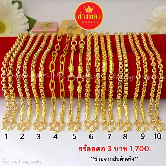 สร้อยคอทอง หนัก 3 บาท ราคา 1700 บาท  ร้านช่างทอง