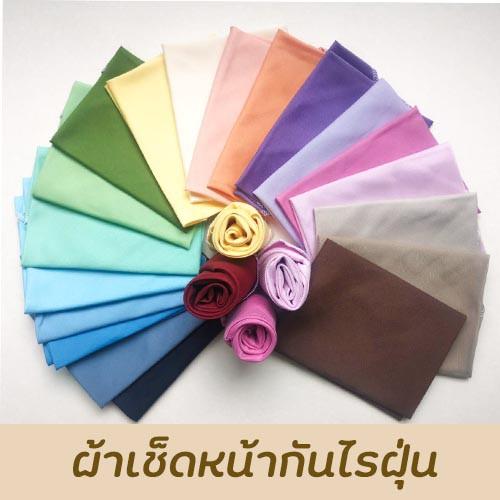 *สั่งขั้นต่ำ3ผืนคละสีได้*พรีเมี่ยมผ้าเช็ดหน้าสีพื้นเกรดaaa+กันไรฝุ่นเนื้อนุ่มสัมผัสเนียน สีไม่ตกไม่เเพ้ง่าย.