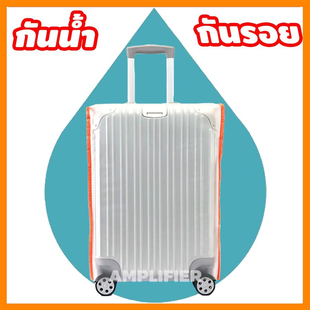 พลาสติกใสคลุมกระเป๋าเดินทาง คลุมกระเป๋าเดินทาง - PVC Luggage Cover กันน้ำ กันฝุ่น แบบกันการขีดข่วน ไซส์ 20 24 28