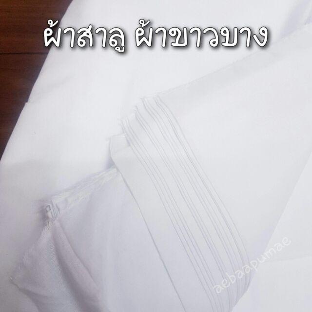 ผ้าสาลู ผ้าขาวบาง ผ้าปิดจมูก ผ้ากรอง ผ้าเมตร