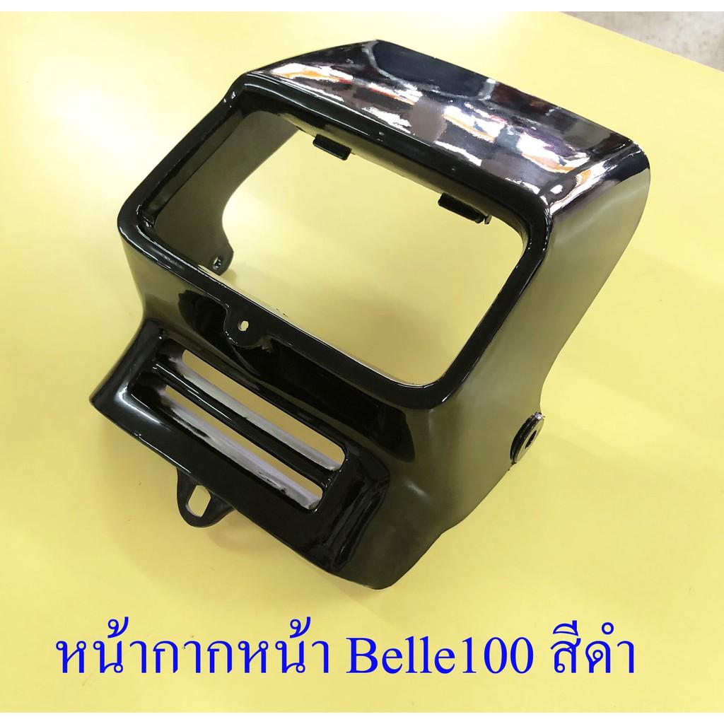 หน้ากากหน้า Belle100 Belle-R สีดำ (รุ่นหน้าเล็ก) (16603)