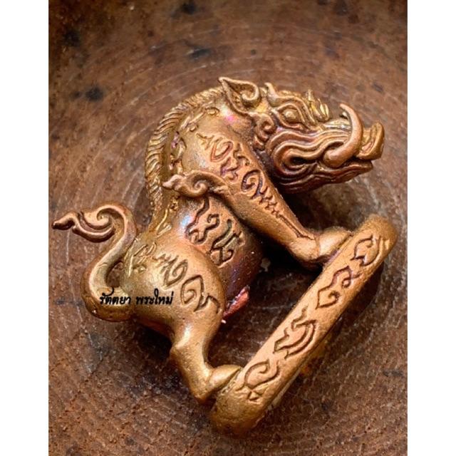 พญาหมูพลิกแผ่นดิน รุ่นแรก หลวงปู่บุญ อาจาโร วัดนิลาวรรณ เพชรบูรณ์ สร้างปี 2556