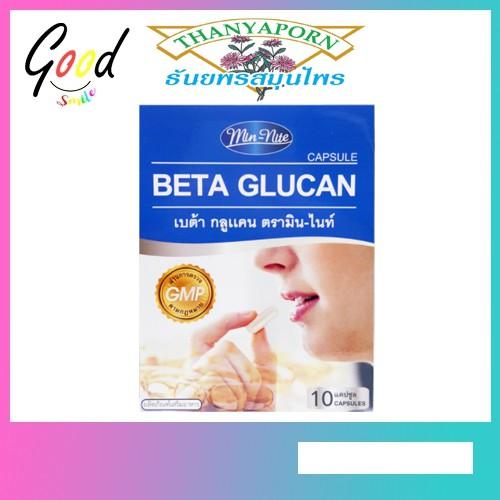 Beta Glucan 10 capsule เบต้ากลูแคน ธันพร ((ราคาถูกพร้อมส่ง)) (y2695)