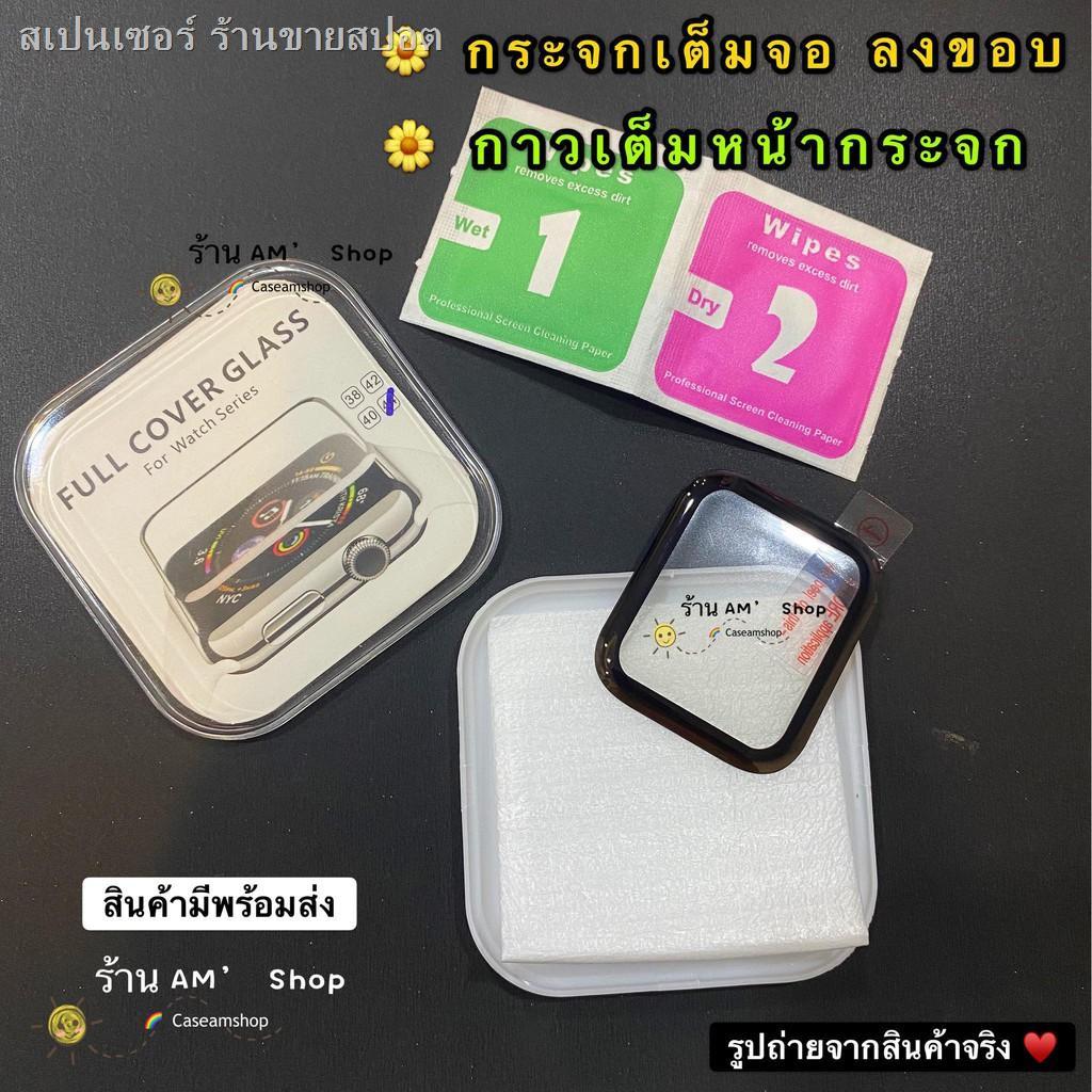 ▫●ฟิล์มกระจก AppleWatch กาวเต็มลงโค้ง Series 1 2 3 4 5 6 SE