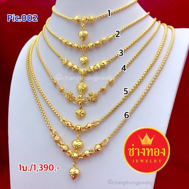 สร้อยคอระย้าทอง1 บาท เศษทอง ทองปลอม ทองหุ้ม ทองไมครอน ทองโคลนนิ่ง ทองคุณภาพ ราคาถูกราคาส่ง ร้านช่างทอง