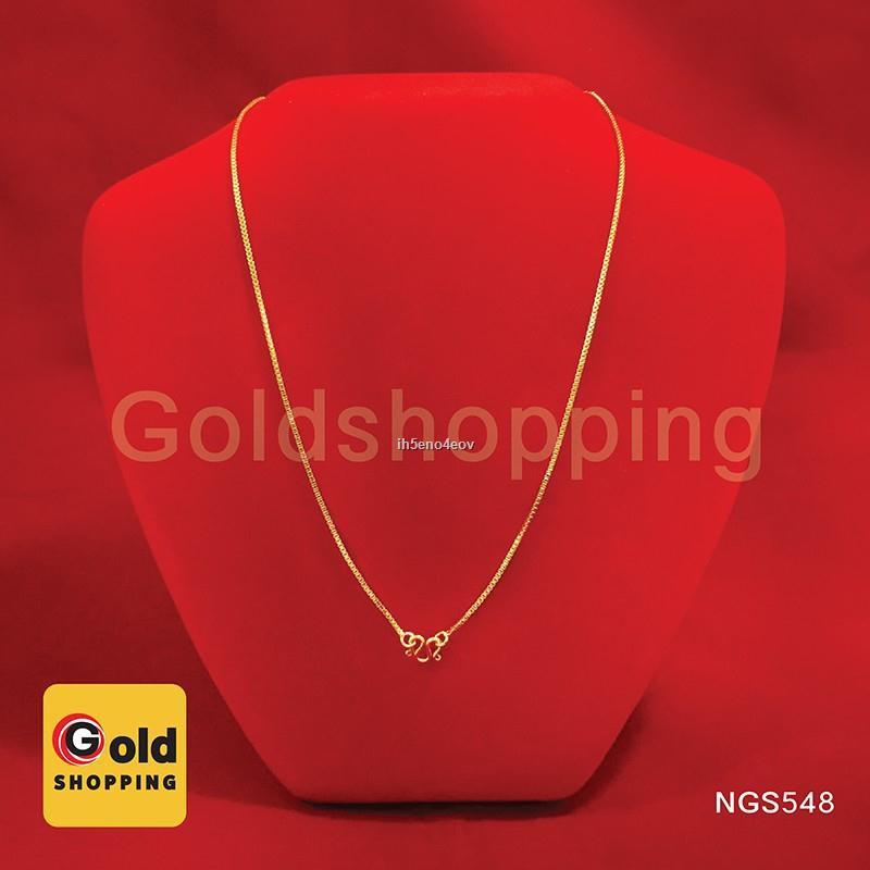 ราคาขายส่ง☈✱สร้อยคอลายผ่าหวายเหลี่ยมจิ๋ว ทองไมครอน ทองหุ้ม ทองชุบ ทองปลอม เทียบเท่าน้ำหนัก 1 สลึง ยาว 18 นิ้ว