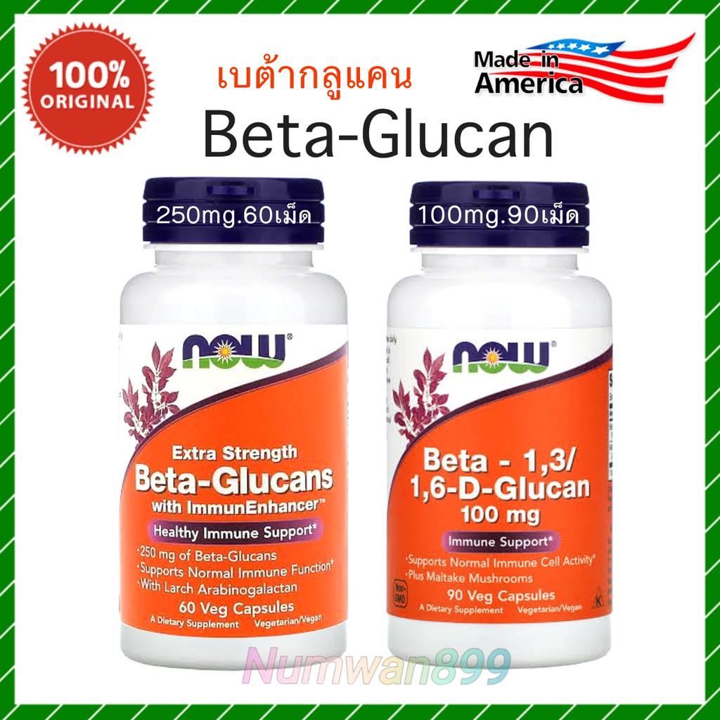 (✔พร้อมส่งใหม่) Now Foods, Beta-Glucans with ImmunEnhancer, Now Foods, Beta-1,3/1,6-D-Glucan เบต้า กลูแคน
