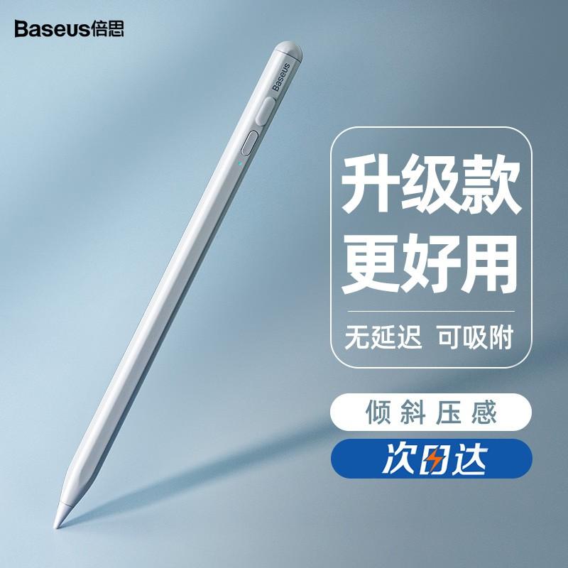 ปากกาทัชสกรีน✥☋✹baseus applepencil capacitive pen ipad stylus เพื่อป้องกันการสัมผัสโดยไม่ได้ตั้งใจ เหมาะสำหรับ Apple s 1