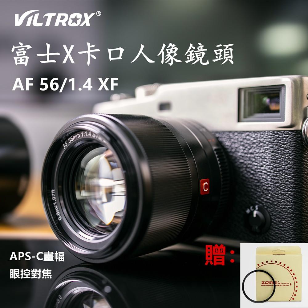 Viltrox 56mm F1. 4 Stm เลนส์โฟกัสอัตโนมัติสําหรับ Fuji Xpro3 X-t4