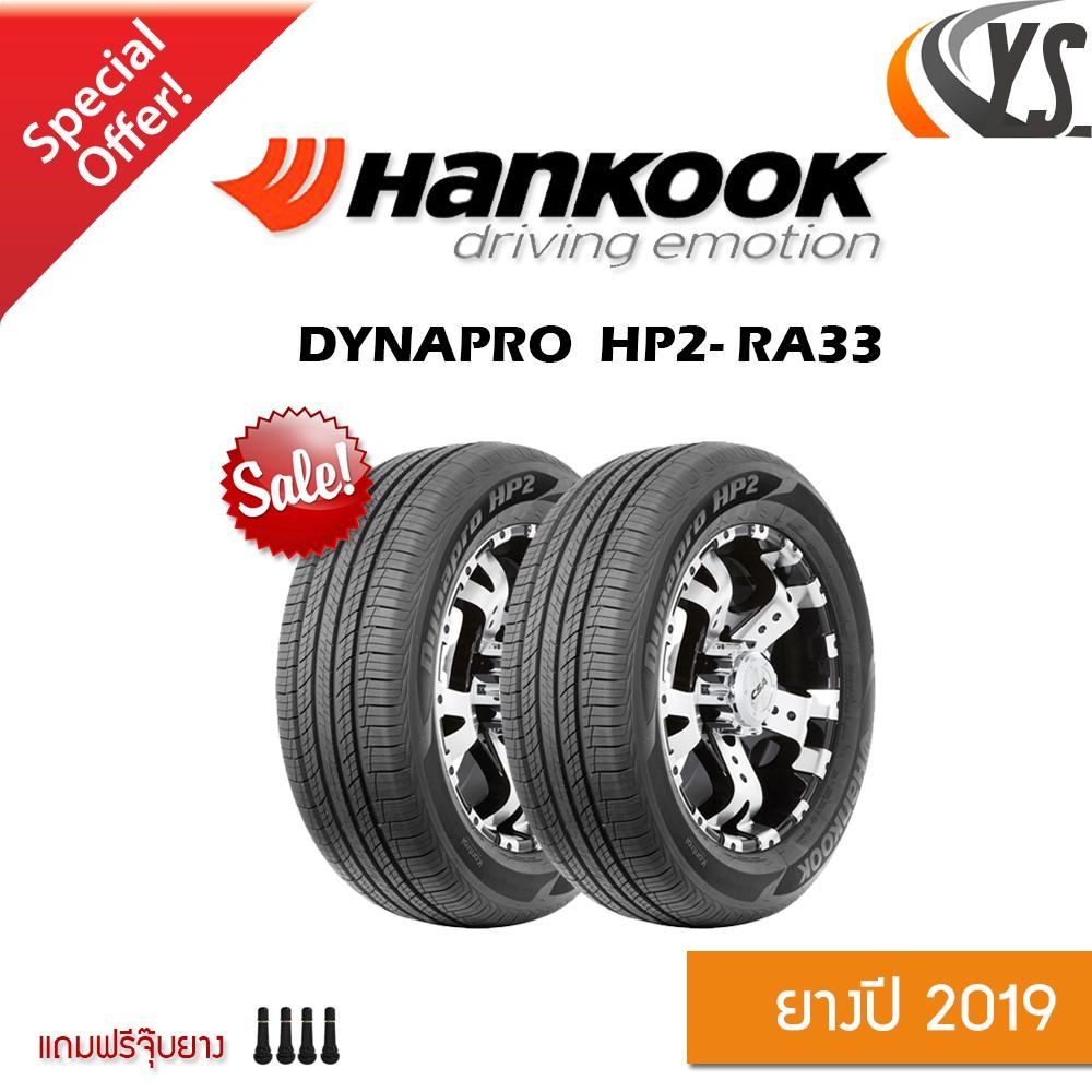 Hankook RA33  265/50r20 ปี19