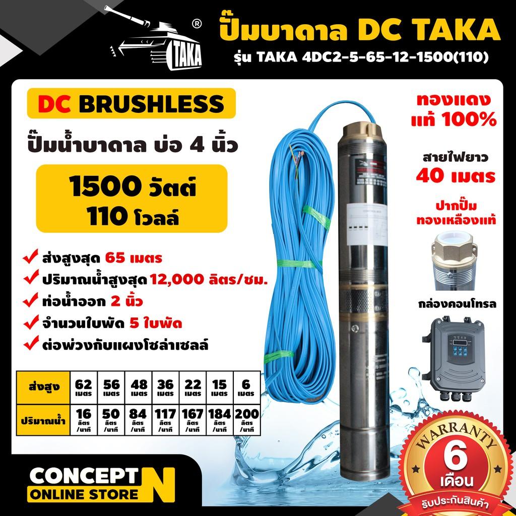 ปั๊มบาดาล DC รุ่น TAKA 4DC2-5-65/12-1500(110) 1500 วัตต์ รูท่อ 2 นิ้ว มีกล่องคอนโทรล (ไม่รวมแผง) สำหรับลงบ่อ 4 นิ้ว