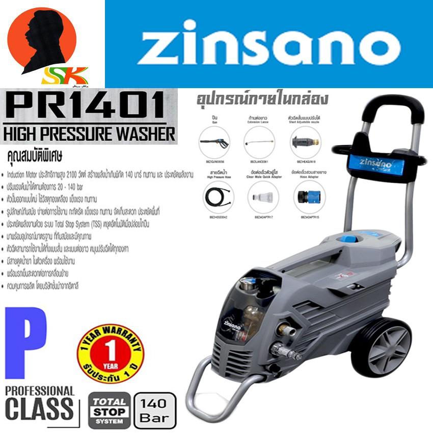 ปั้มน้ำแรงดันสูง อัดฉีด 140bar(ปรับแรงดันได้) ZINSANO รุ่น PR1401 (มอเตอร์ระบบ Induction Motor)