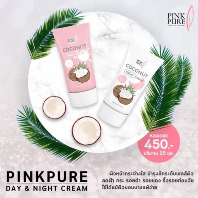 เซตคู่ : Day cream + Night cream >>>Pink Pure Coconut Cream ขนาด 25 กรัม