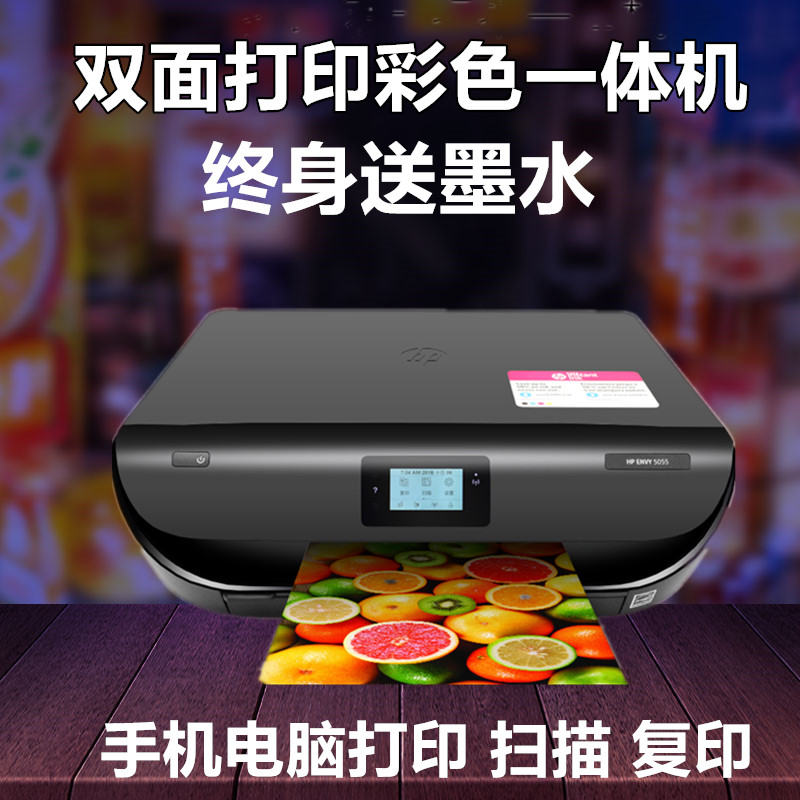 ปริ้นเตอร์HP5055เครื่องพิมพ์ภาพสีแบบออลอินวันโฮมนักเรียนสำเนาขนาดเล็กสแกนโทรศัพท์มือถือwifiไร้สาย Z24f