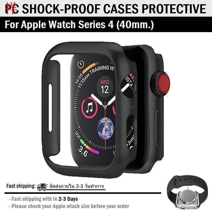 ✟✲เคสแข็ง บัมเปอร์ กันรอย สำหรับ Apple Watch ซีรีย์ 4 ขนาด 40 mm - PC Case Cover for Series 40mm