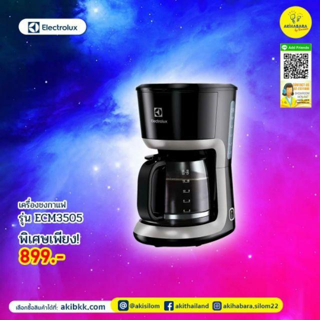 ShopE เครื่องชงกาแฟ  ELECTROLUX รุ่น ECM3505 เครื่องทำกาแฟ เครื่องต้มกาแฟ กาแฟสด