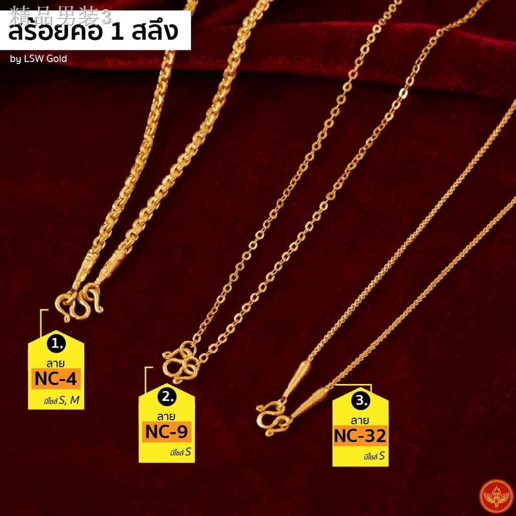 สามารถส่งได้ตลอดเวลา▩☽❉[ทองคำแท้] LSW สร้อยคอทองคำแท้ 1 สลึง (3.79 กรัม) ราคาพิเศษ มาพร้อมใบรับประกัน (FLASH SALE)