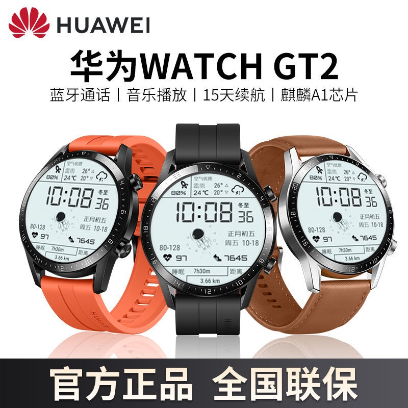 ◘❏Huawei Watch Watch GT2 กีฬาสมาร์ทโฟน Bluetooth Call Music Business สร้อยข้อมือสำหรับบุรุษและสตรี Waterproof