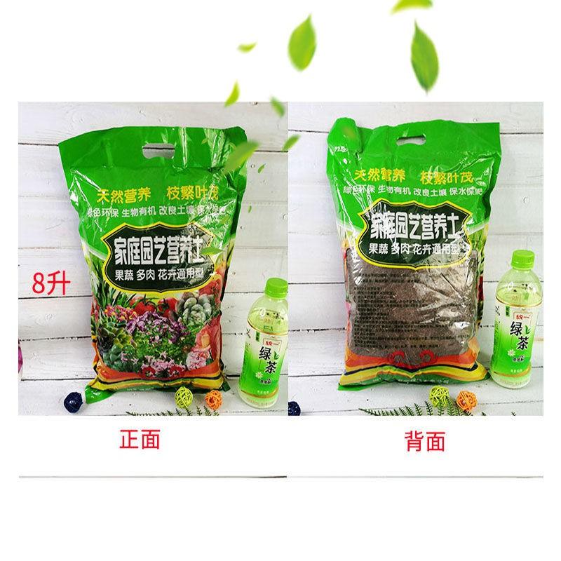 ดินโภชนาการสำหรับดินปลูกดอกไม้ปุ๋ยดอกไม้พืชสีเขียวไม้กระถางอวบน้ำ ดินสากลสำหรับปลูกดินดินอินทรีย์ดอกไม้ในครัวเรือน