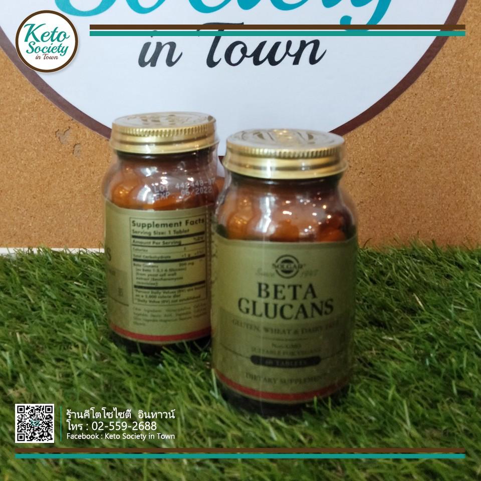 Solgar Beta Glucans Non-GMO 60 Tablets
