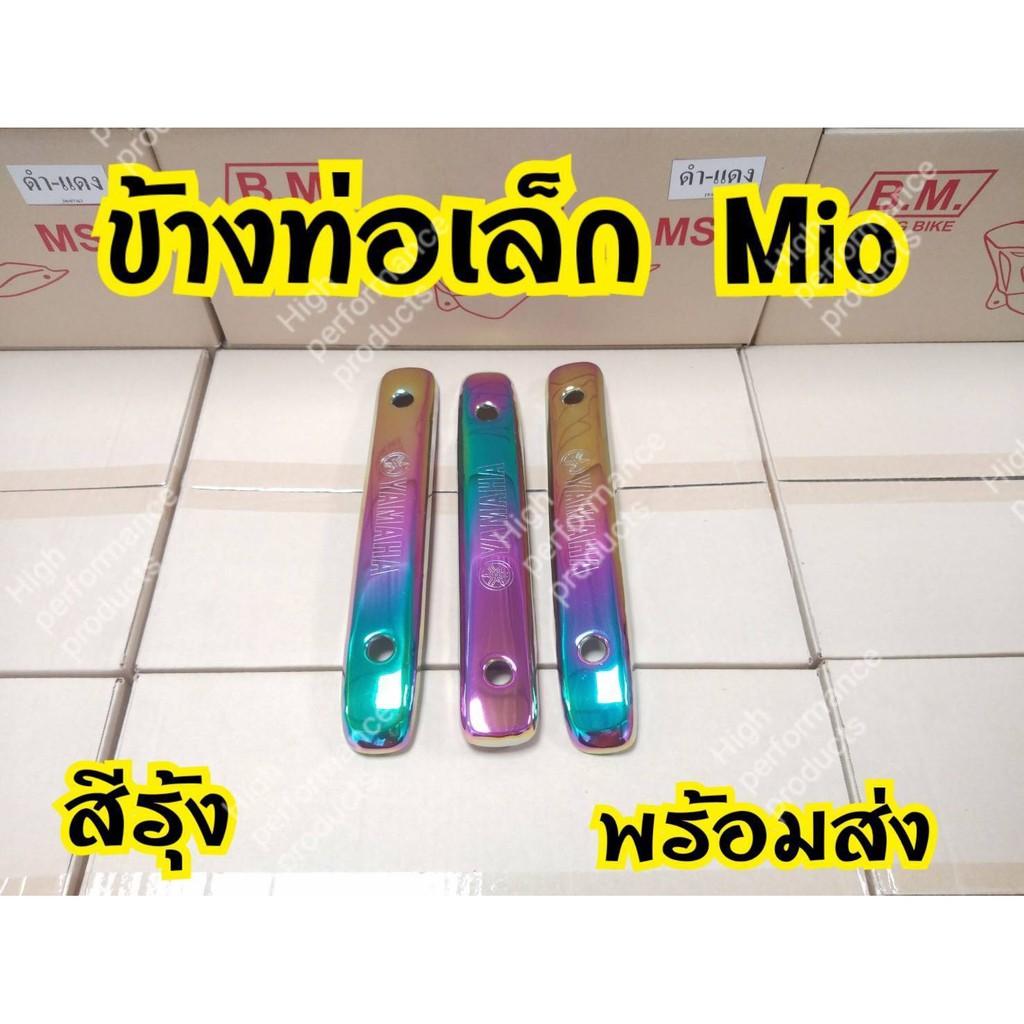 บังท่อเล็กกันร้อนท่อMio115,Fino115
