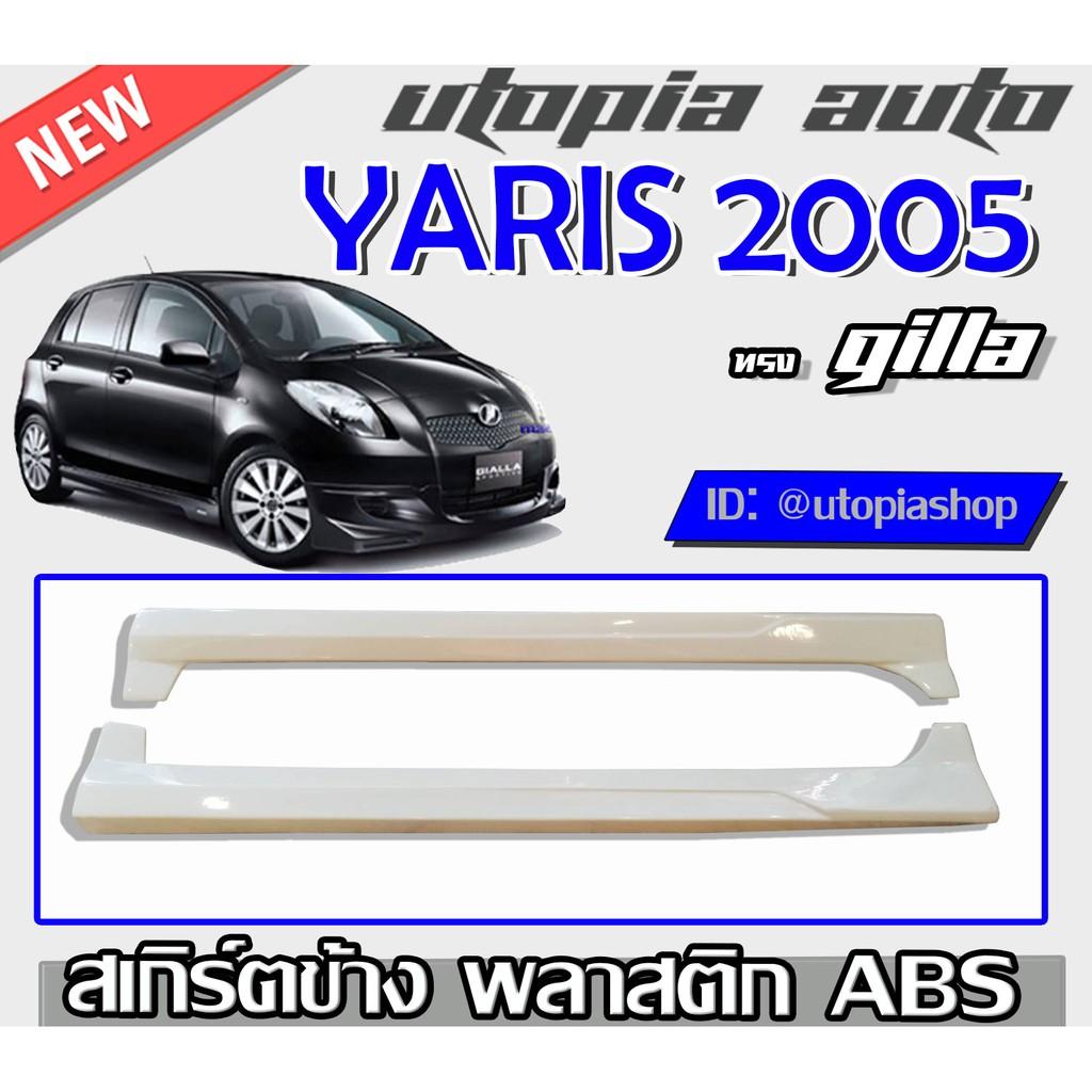 สเกิร์ตข้าง YARIS 2005-2008 ทรงGILLA พลาสติก ABS งานดิบ ไม่ทำสี