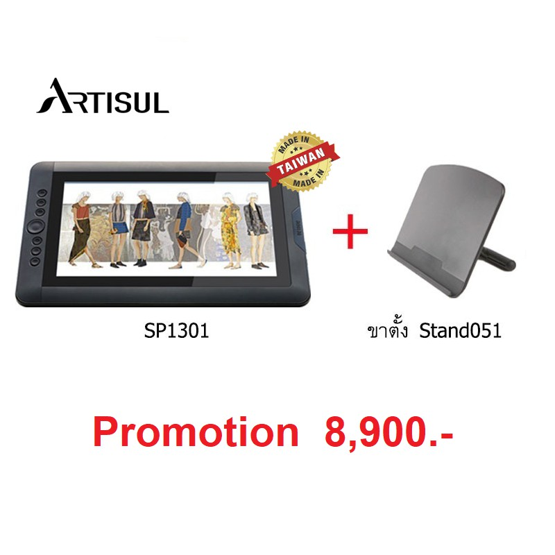 ARTISUL D13 LCD TABLET เม้าส์ปากกาหน้าจอวาดภาพ (PEN Display) ขนาด 13.3 นิ้ว รุ่น SP1301