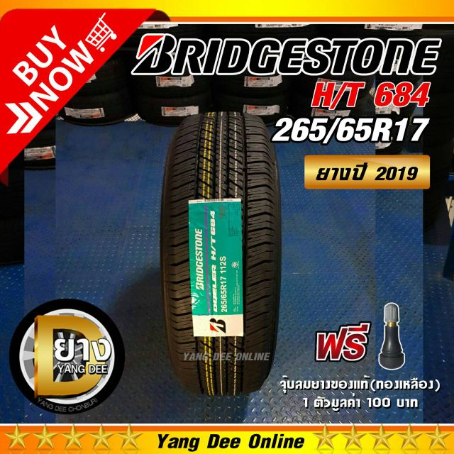 ยาง Bridgestone 265/65R17 รุ่น  Dueler HT684 จำนวน 1 เส้น