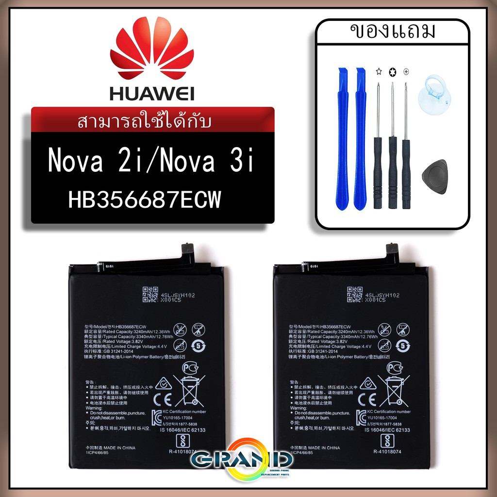 GrandPhone แบต nova2i/nova3i  แบตเตอรี่ battery Samsung กาแล็กซี่ Huawei nova2i/nova3i มีประกัน 6 เดือน